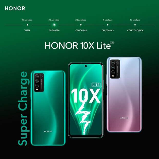 Анонс молодежного Honor 10X Lite состоится уже 23 октября