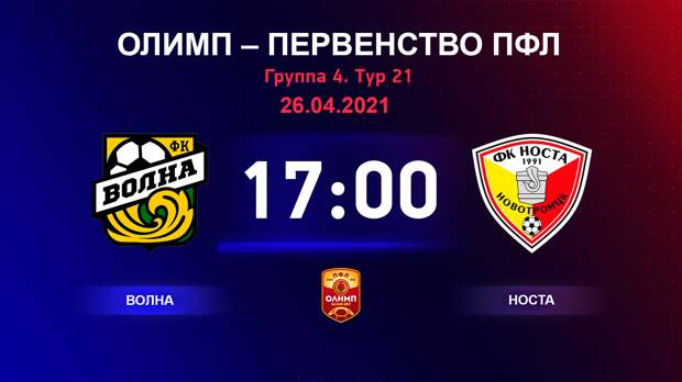 ОЛИМП – Первенство ПФЛ-2020/2021 Волна vs Носта 26.04.2021