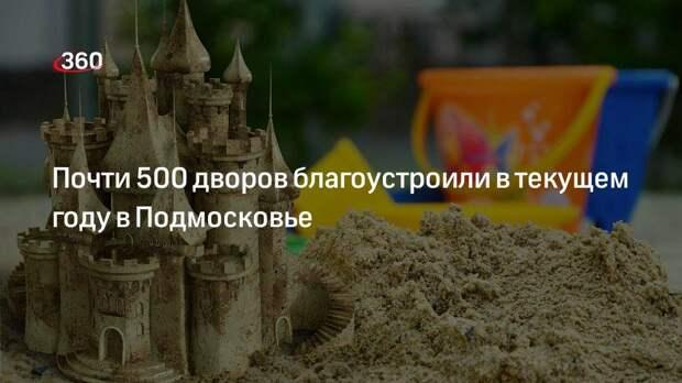 Почти 500 дворов благоустроили в текущем году в Подмосковье