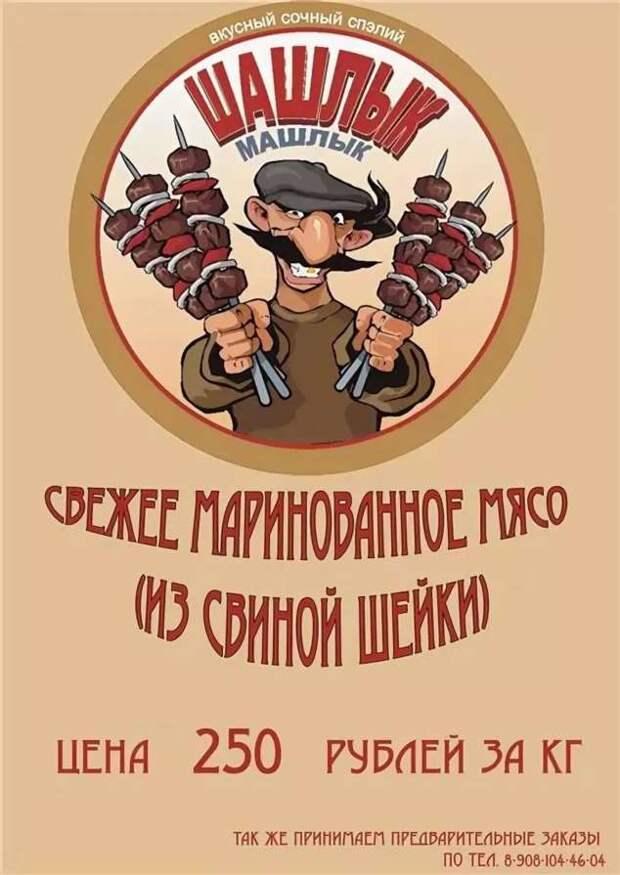 Прикольные вывески. Подборка chert-poberi-vv-chert-poberi-vv-20320421092020-13 картинка chert-poberi-vv-20320421092020-13