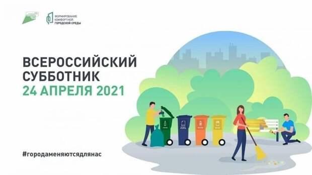 Коллектив Министерства спорта РК примет участие во Всероссийском субботнике