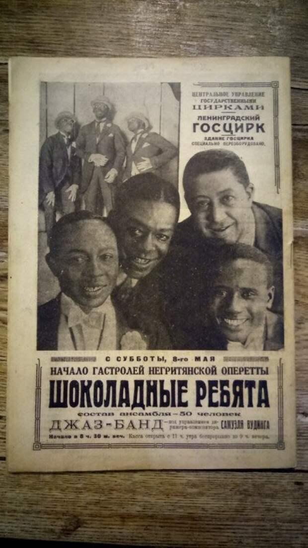 """Реклама гастролей """"негритянской оперетты"""" """"Шоколадные ребята"""", 1920-е. история, ретро, фото, это интересно"""