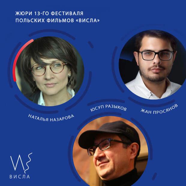 Фестиваль польского кино «Висла» объявил состав жюри конкурсa художественных фильмов