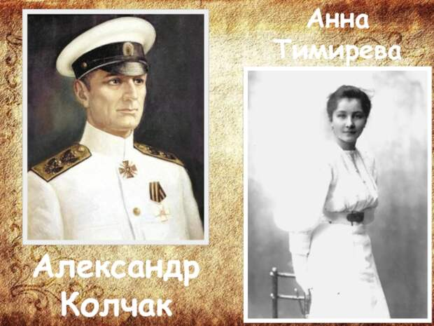 """""""Милая, обожаемая моя Анна Васильевна..."""" - переписка Колчака и Тимиревой"""
