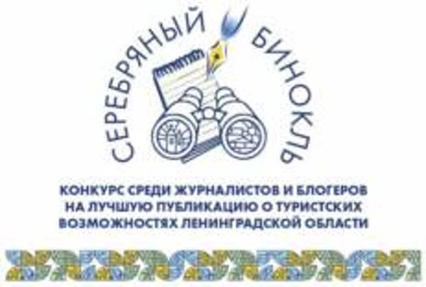 «Серебряный бинокль» - КОНКУРС среди журналистов и блогеров на лучшую публикацию о туристских возможностях Ленинградской области .