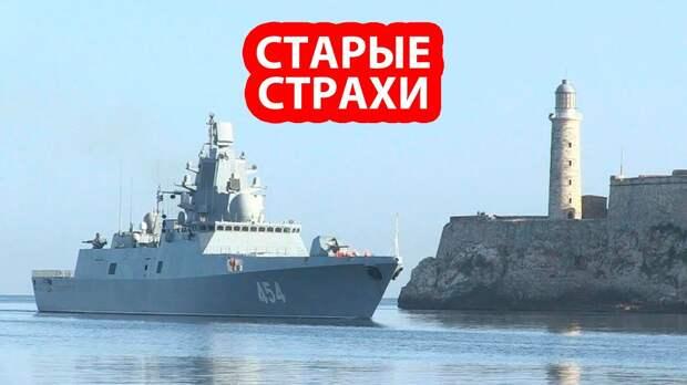 Российские боевые корабли на Кубе всерьез напугали США