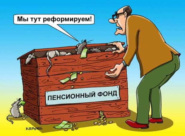 Пенсионный фонд опять реформируют