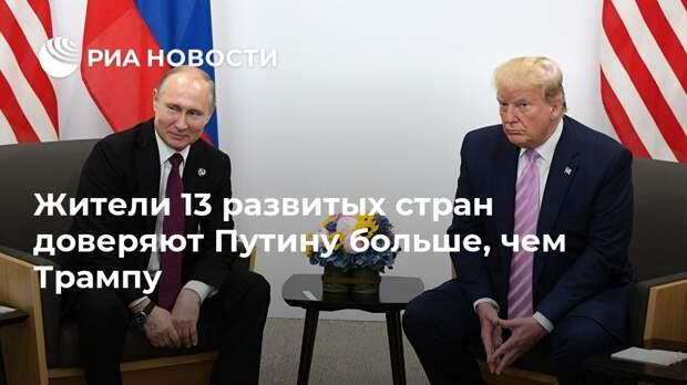 Жители 13 развитых стран доверяют Путину больше, чем Трампу