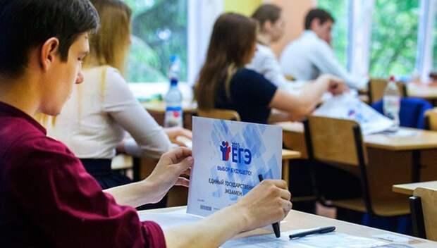 Жителям Подмосковья рекомендовали сообщать о нарушениях прав детей во время ЕГЭ