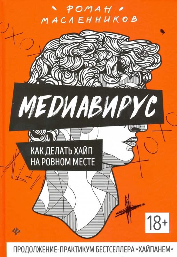 Роман Масленников. Медиавирус - моя новая книга
