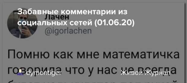 Смешные комментарии. Подборка chert-poberi-kom-chert-poberi-kom-35290614122020-17 картинка chert-poberi-kom-35290614122020-17