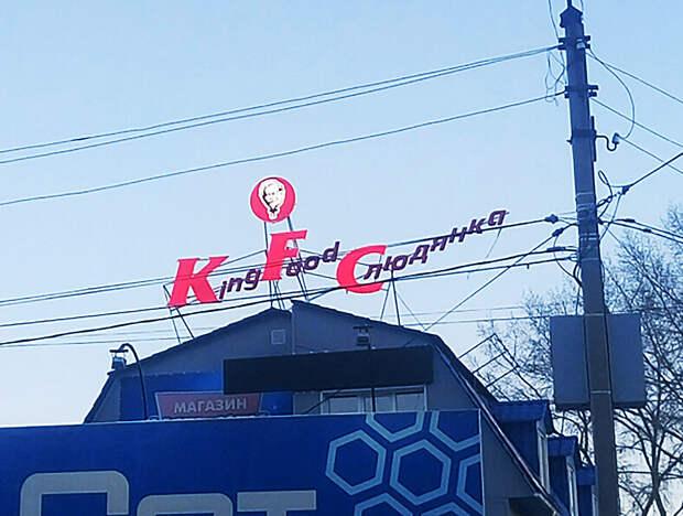 Пародии на McDonald's в российских регионах (ФОТО)