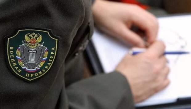 Военная прокуратура Подольска открыла консультационный пункт для призывников