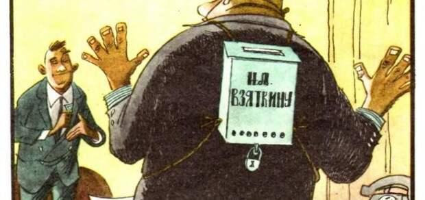А вот в прекрасном СССР, который мы потеряли, коррупции якобы не было...