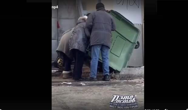 Ростовчан шокировали пенсионеры, ищущие еду вмусорных баках