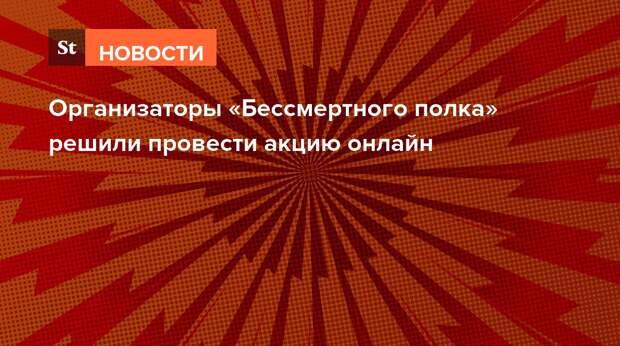Организаторы «Бессмертного полка» решили провести акцию онлайн