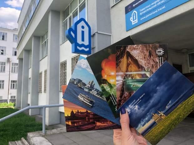Фото: Туристско-информационный центр