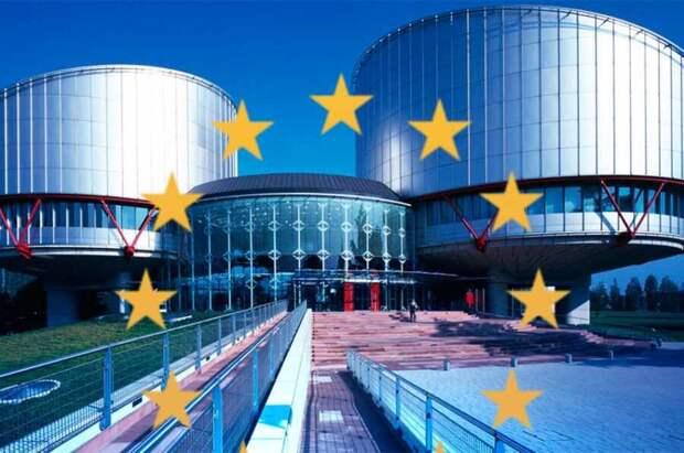 Евросоюз через суд требует необычной любви от России