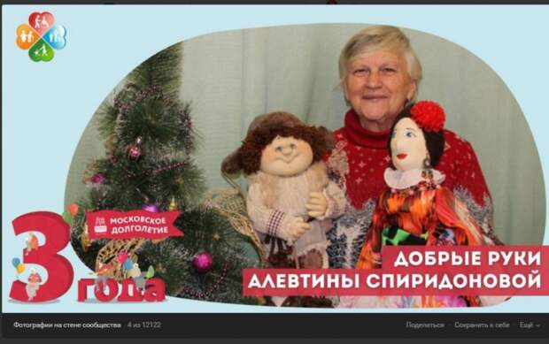 Фото: скриншот записи на странице сообщества «Соцзащита СВАО» Вконтакте
