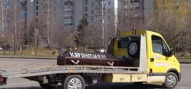По Львову разъезжает гроб с надписью «Сиди дома» и «Карантин»
