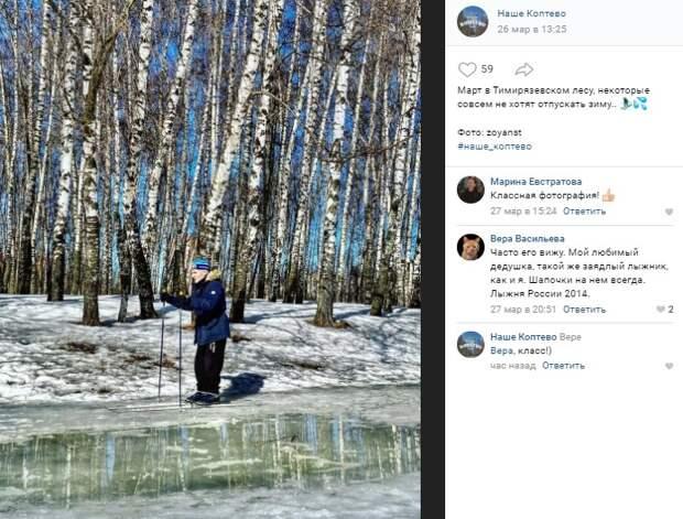 Фото дня: Тимирязевский лес и нежелание отпускать зиму