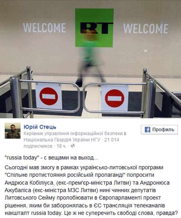 Украинские политики недовольны присутствием RT в Европе и намерены запретить вещание телеканала