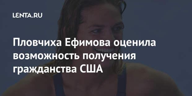Пловчиха Ефимова оценила возможность получения гражданства США
