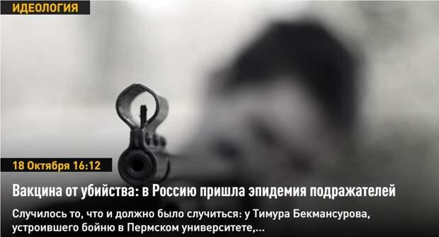 Вакцина от убийства: в Россию пришла эпидемия подражателей