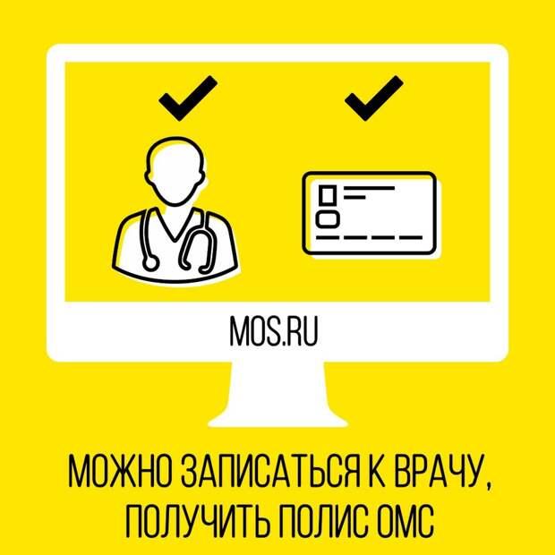 Портал mos.ru поможет москвичам записаться к врачу в онлайн-режиме
