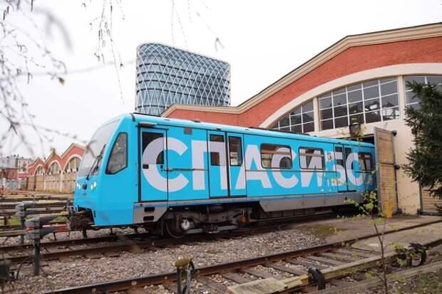 Тематический поезд в честь медработников появился в московском метро