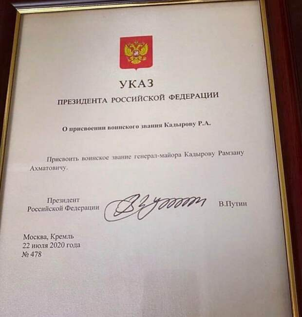 Кадыров стал генерал-майором Росгвардии