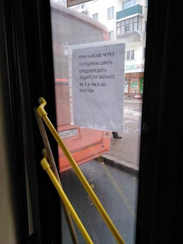 Подсмотрено в общественном транспорте автобус, маршрутка, общественный транспорт, прикол, юмор
