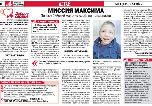 Миссия Максима или почему Бийский мальчик живёт взаперти