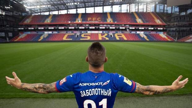 Заболотный поблагодарил болельщиков ЦСКА заподдержку