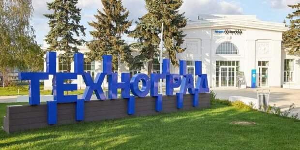 Новый онлайн-курс для предпринимателей анонсировал Центр развития карьеры «Технограда»