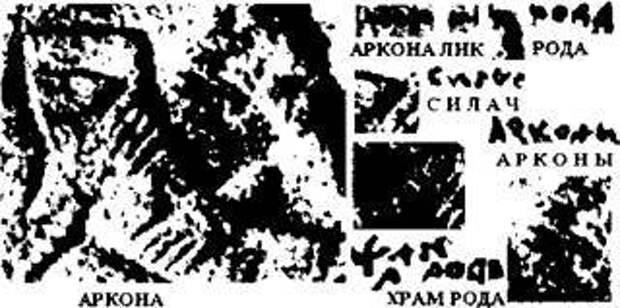 ВАРЯЖСКАЯ РУСЬ – ВАГРИЯ. ОСТРОВ РУСОВ. ХРАМ АРКОНЫ. Подлинный вид «Святовида»