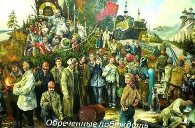 Россия обречена на Победу - обоснование