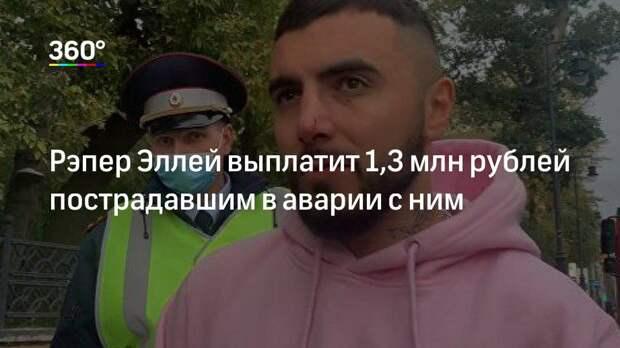Рэпер Эллей выплатит 1,3 млн рублей пострадавшим в аварии с ним