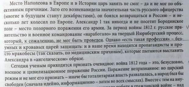 Очернитель русской истории оказался автором журнала для педерастов