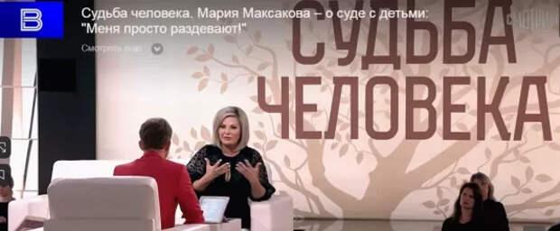 Накипело: Мария Максакова плачется, всех обвиняет и просит помощи в передаче Корчевникова