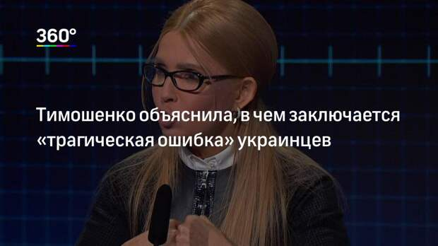 Тимошенко объяснила, в чем заключается «трагическая ошибка» украинцев