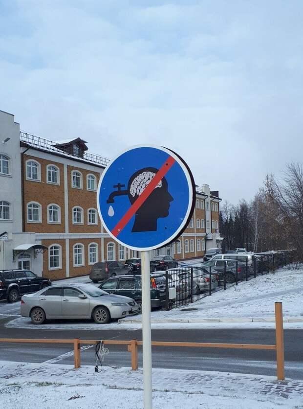 Этот знак стоит в Академгородке Новосибирска. Угадайте, что он означает? альтернативные знаки, дорожные знаки, знаки, подборка, прикол, странности