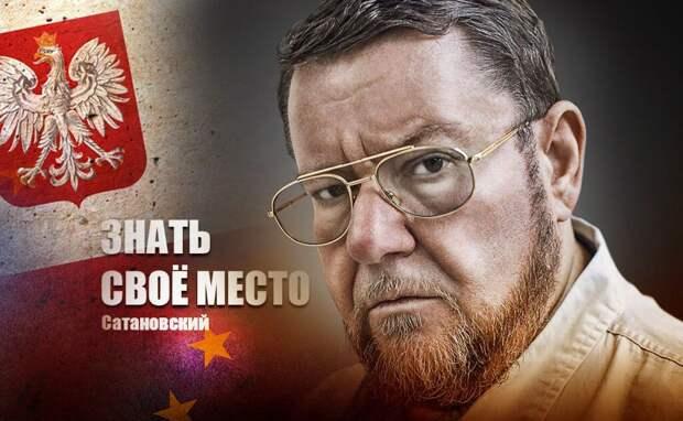 «Не останется на карте»: Сатановский на реальное место Польши в будущей «Большой игре»