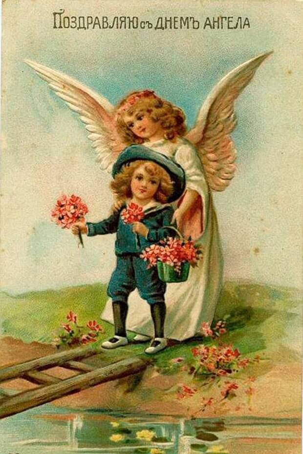 Поздравление С Днём Ангела из дореволюционной России.
