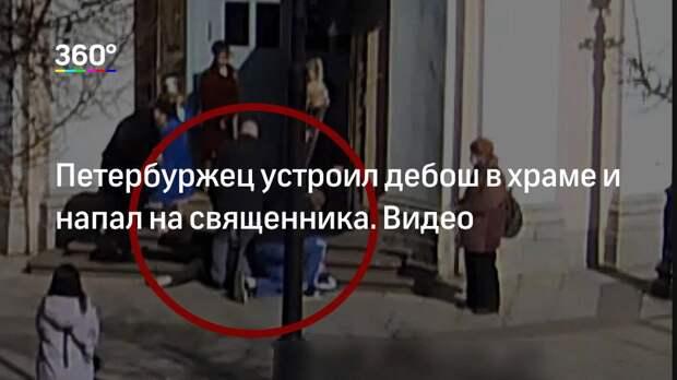 Петербуржец устроил дебош в храме и напал на священника. Видео