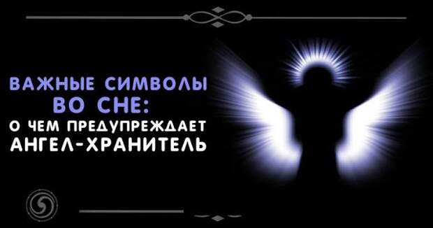 Важные символы во сне: о чем предупреждает Ангел-Хранитель