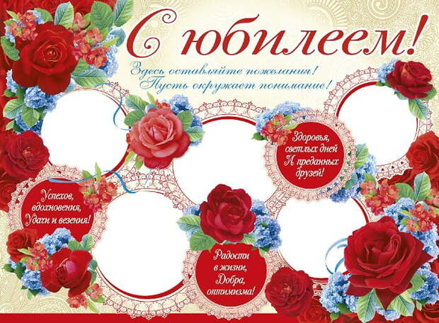 Картинки по запросу красивые открытки с юбилеем