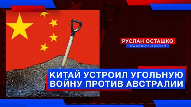 Китай устроил угольную войну против Австралии, и это на руку России