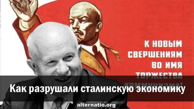 Как разрушали сталинскую экономику