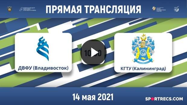 От Владивостока до Калининграда | ДВФУ (Владивосток) — КГТУ (Калининград) | Высший дивизион, «В» | 2021